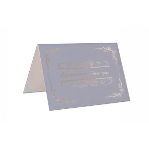 Банкетная карточка EC - 05 - 048