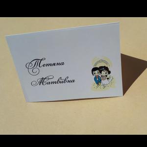 Банкетная карточка Love Is - 001