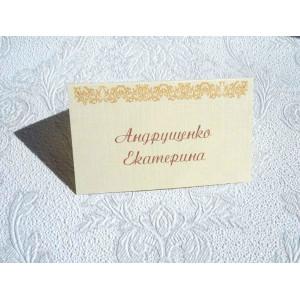 """Банкетная карточка """"Gold"""" EC - 05 - 049"""