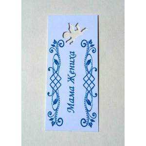 Банкетная карточка для бонбоньерок M - bc17010