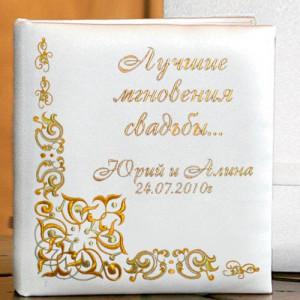 Свадебный фотоальбом с Вашими именами и датой LX - 40 - 002