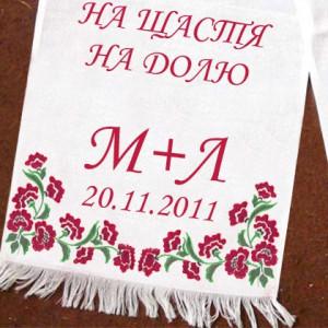 Дизайнерский свадебный рушник с Вашими именами и датой свадьбы LX - 08 - 003